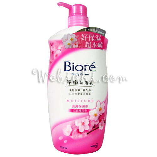 Kao BIORE Body Soap Pump Kyoto Sakura-tw