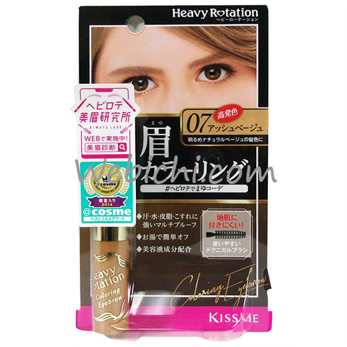 Kiss Me HEAVY ROTATION Coloring Eyebrown 07 Ash Beige
