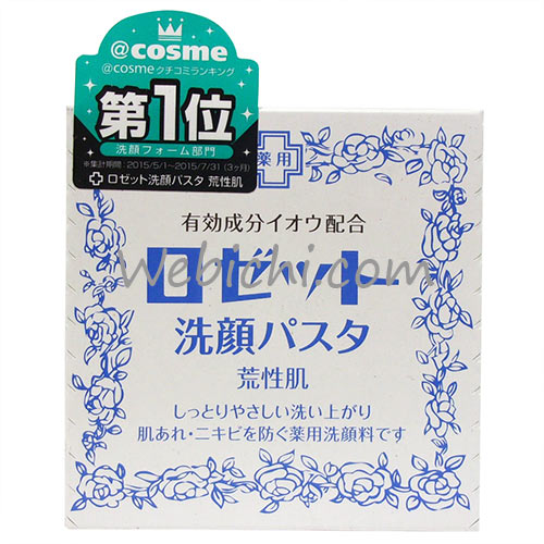 Rosette CLEANSING PASTE Face Wash For Dry Skin