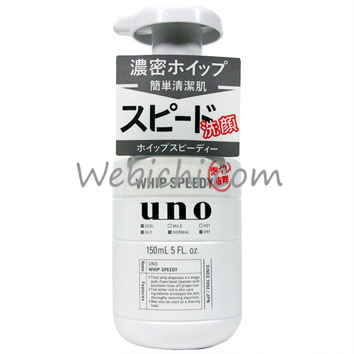 Shiseido FT UNO Whip Speedy Facial Wash