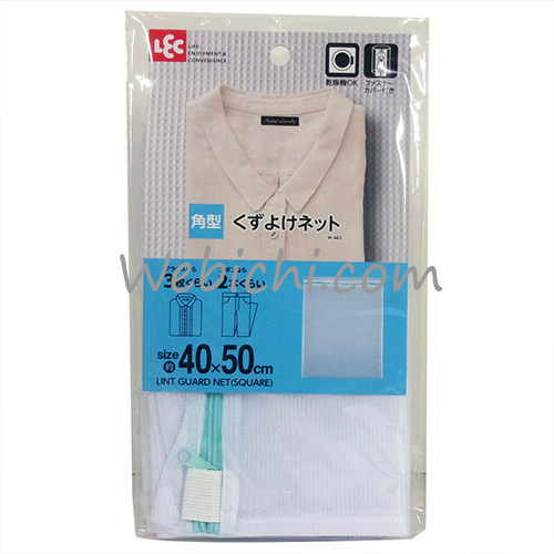 Lec BA LAUNDRY NET Square Laundry Net