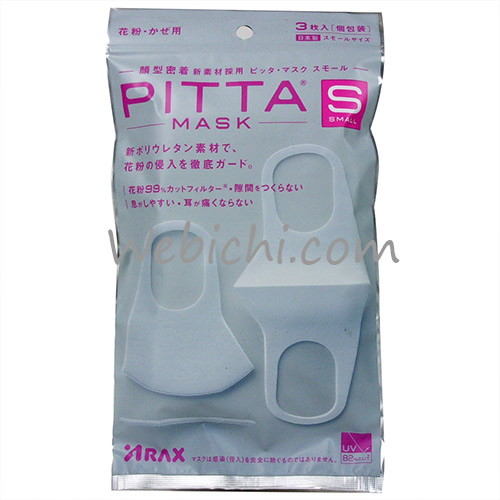 Arax ARAX Pitta Mask Small